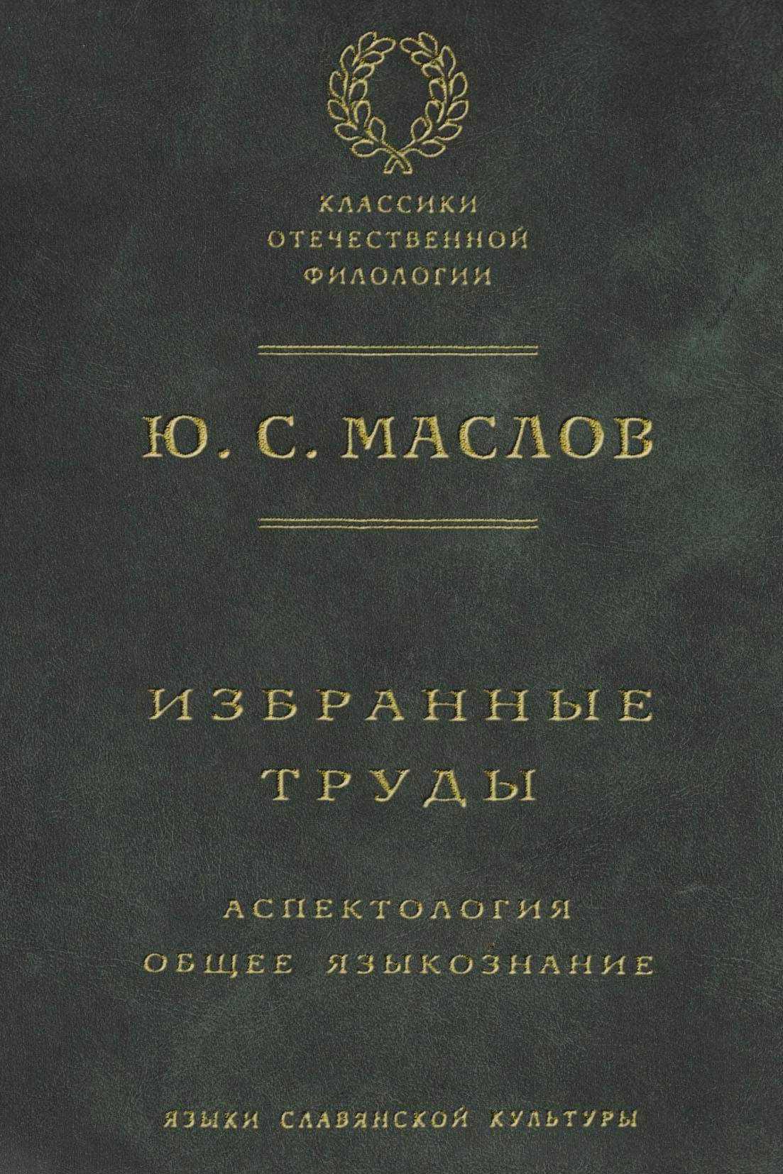 Ю. С. Маслов Избранные труды. Аспектология. Общее языкознание