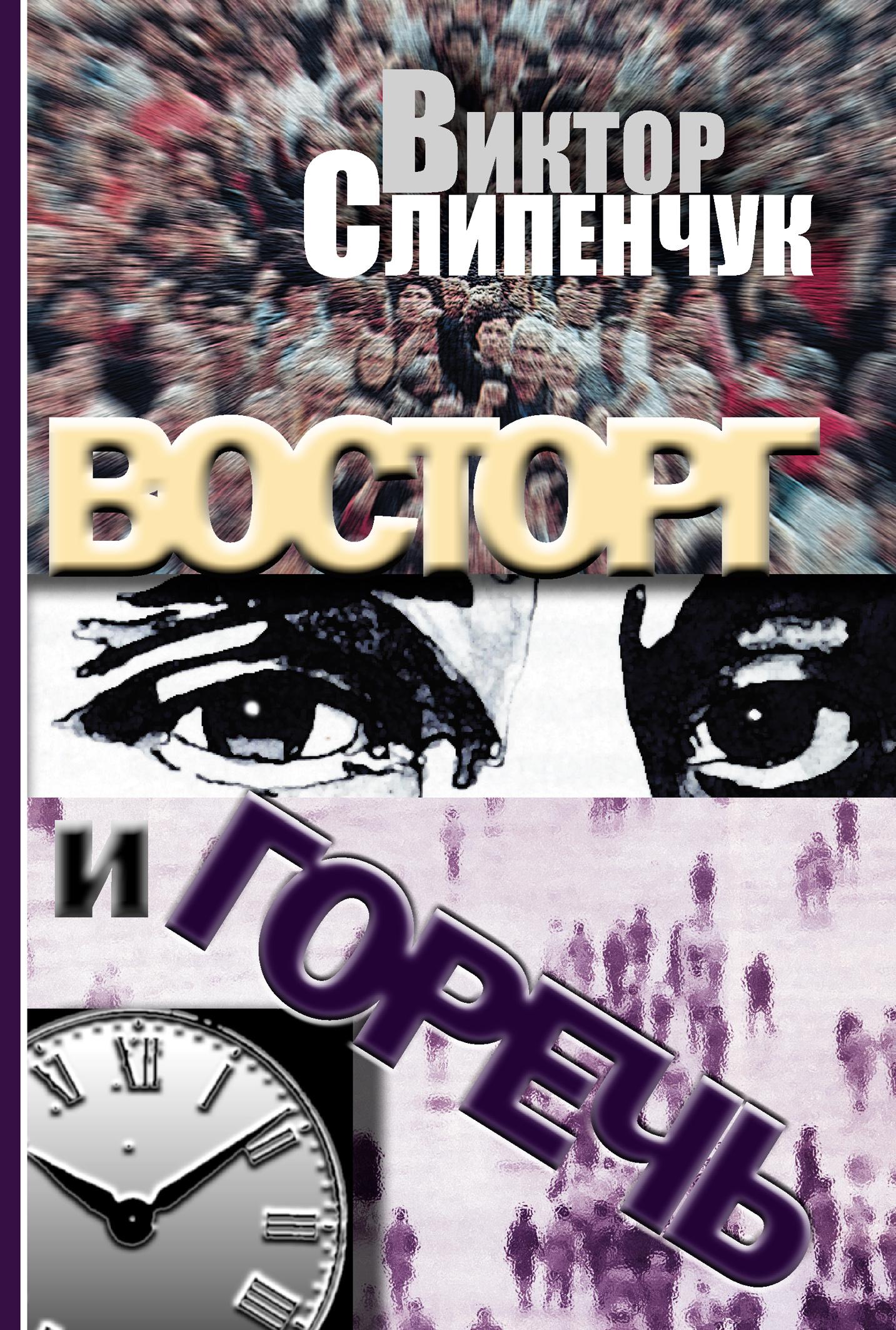 Виктор Слипенчук Восторг и горечь (сборник) kingsilk seda 2 спал 2 сп болотно розовый