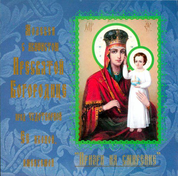 Данилов монастырь Акафист иконе Богородицы «Призри на смирение»