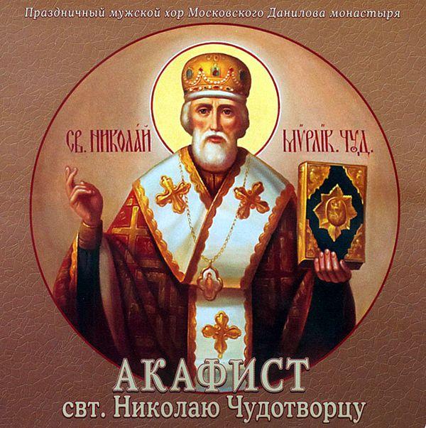 Данилов монастырь Акафист святителю Николаю Чудотворцу акафист святителю иоасафу белгородскому