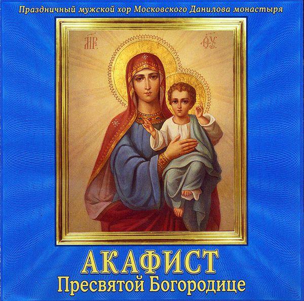Данилов монастырь Акафист Пресвятой Богородице цена