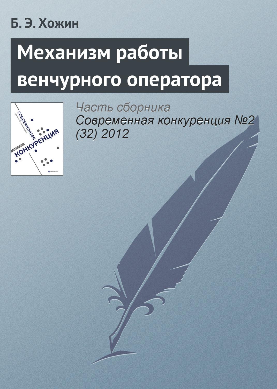 Б. Э. Хожин Механизм работы венчурного оператора комплектующие к инструментам canen 1lb