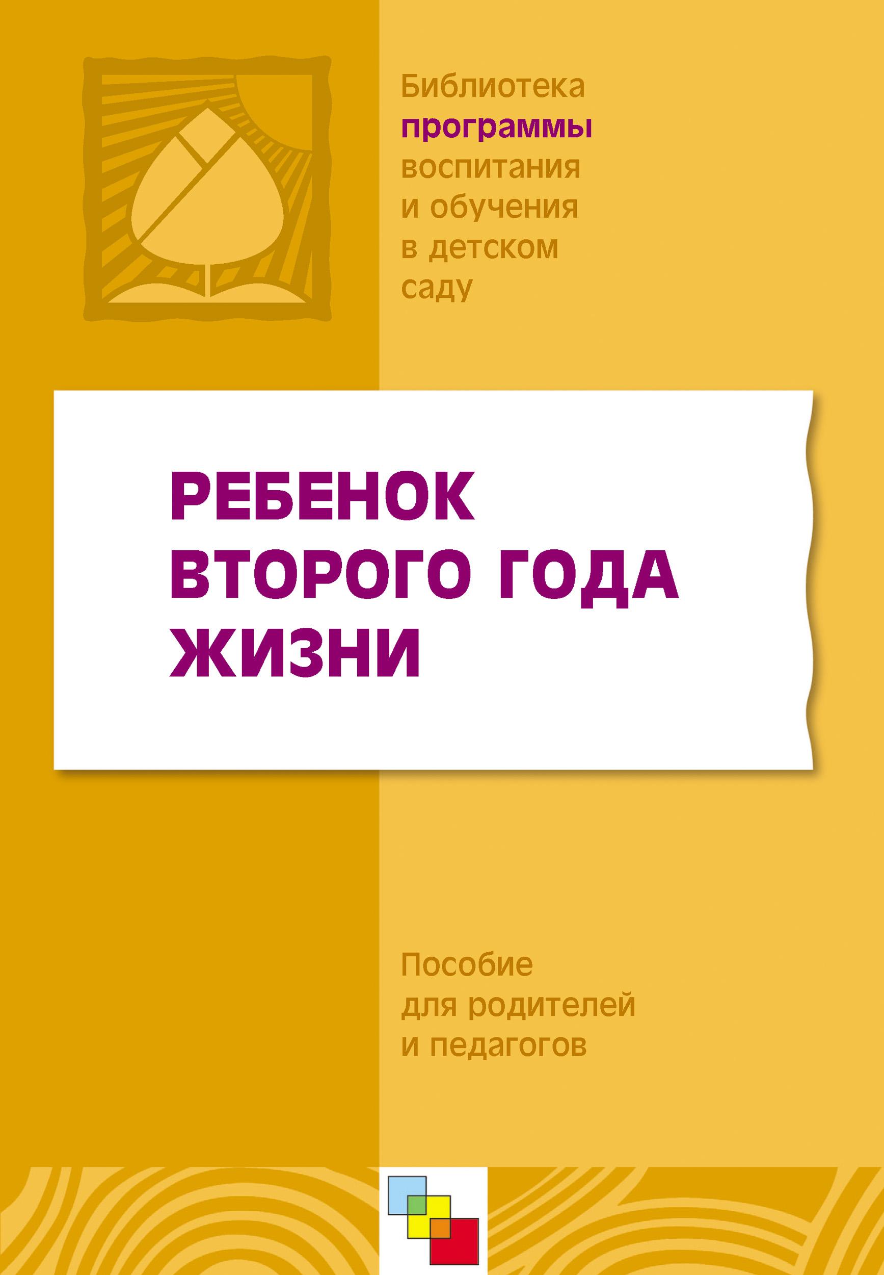 Коллектив авторов Ребенок второго года жизни. Пособие для родителей и педагогов коллектив авторов программа раннего физического развития детей от рождения до 10 лет