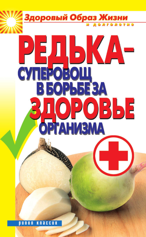 Ирина Зайцева Редька – суперовощ в борьбе за здоровый организм карамба ручка шариковая овощи и фрукты редька