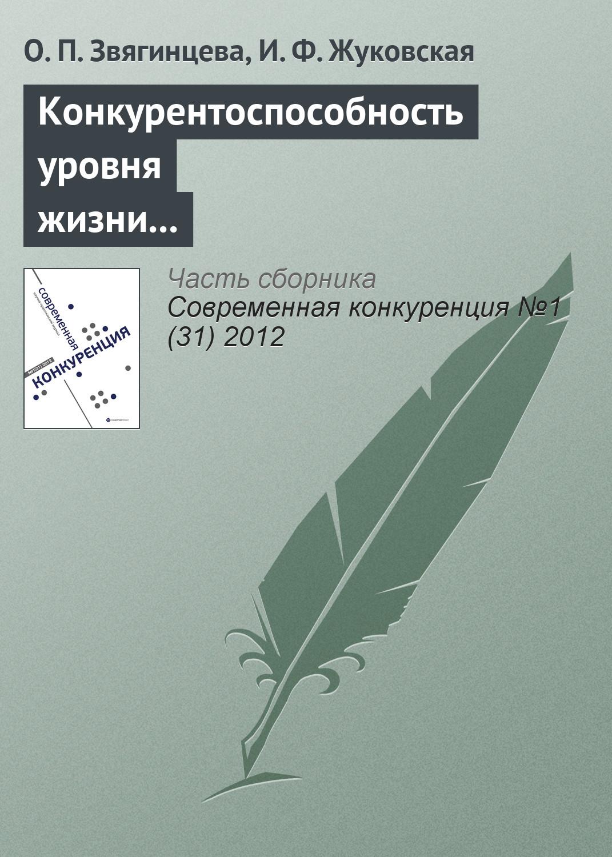 О. П. Звягинцева Конкурентоспособность уровня жизни в регионах России и ЕС: реалии и прогнозы