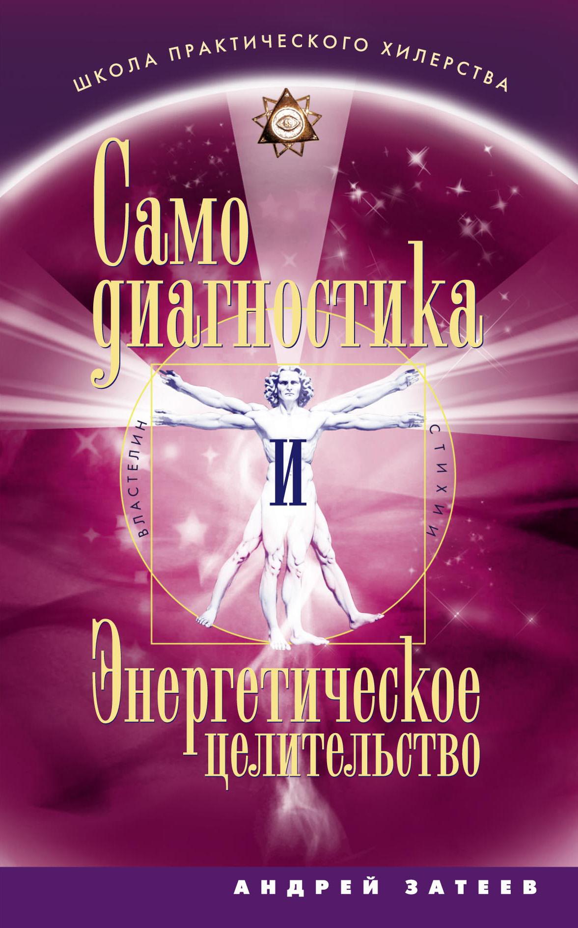 Андрей Александрович Затеев Самодиагностика и Энергетическое целительство цены онлайн