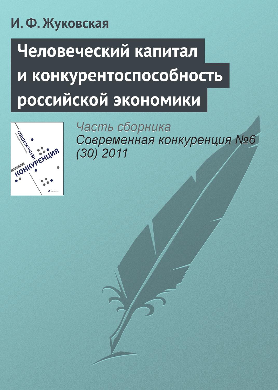 И. Ф. Жуковская Человеческий капитал и конкурентоспособность российской экономики