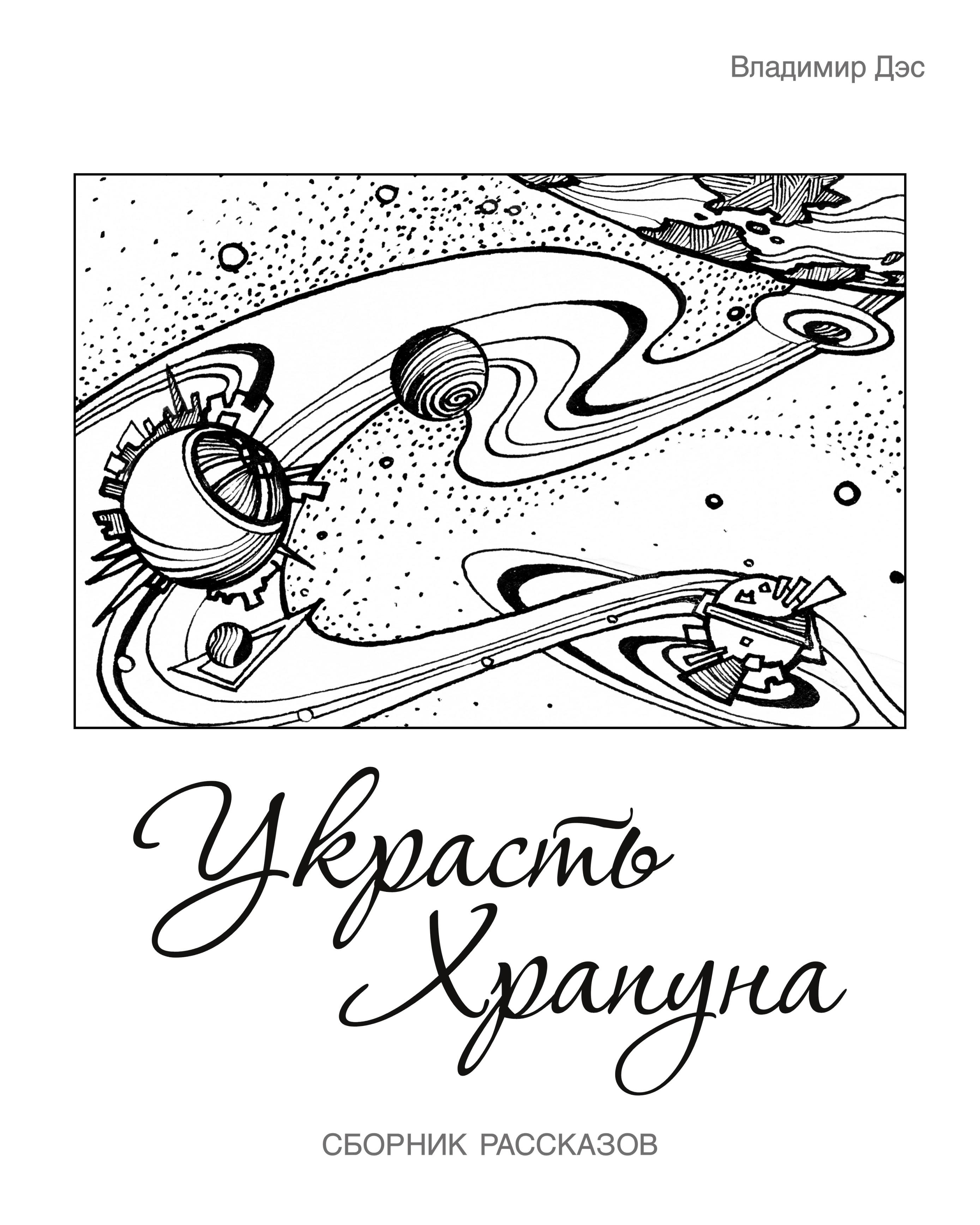 Владимир Дэс Украсть Храпуна (сборник)