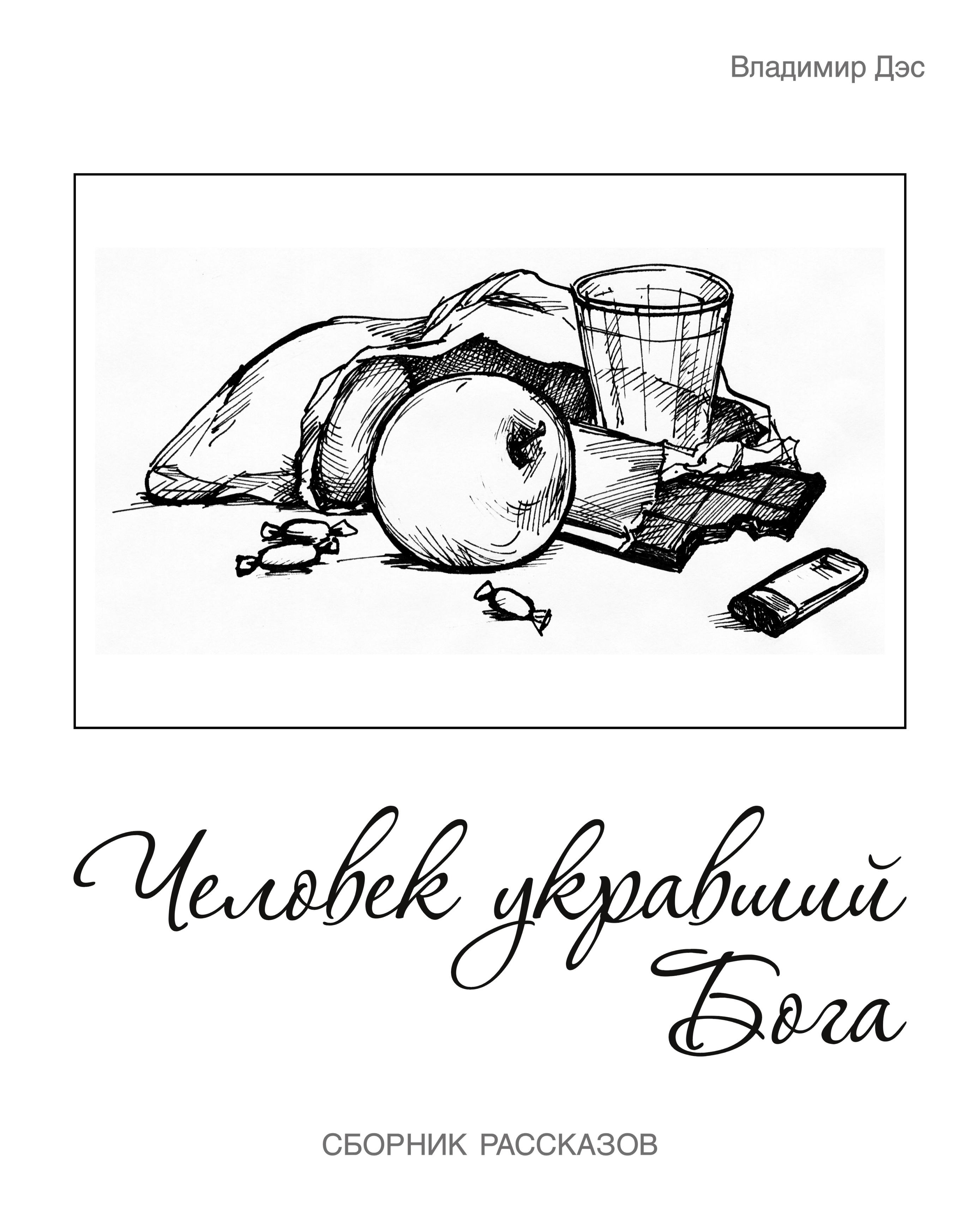 Владимир Дэс Человек укравший бога (сборник)