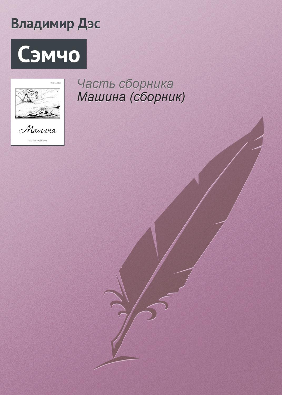 Владимир Дэс Сэмчо