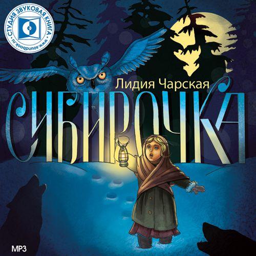 Лидия Чарская Сибирочка цены