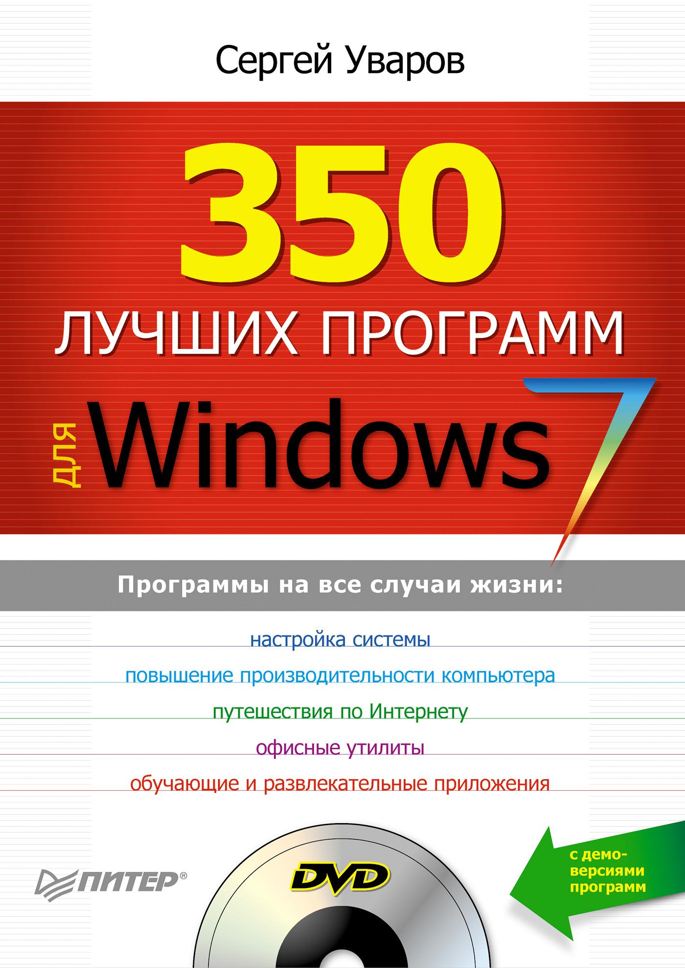 Сергей Сергеевич Уваров 350 лучших программ для Windows 7 программы для презентации на windows 7