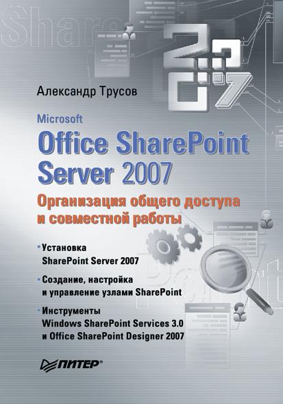Александр Трусов Microsoft Office SharePoint Server 2007. Организация общего доступа и совместной работы john mueller paul microsoft exchange server 2007 for dummies