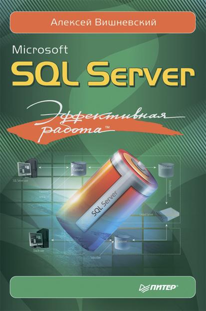 Алексей Вишневский Microsoft SQL Server. Эффективная работа