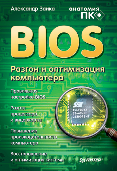 Александр Заика BIOS. Разгон и оптимизация компьютера plcc32 dip32 dip28 reprogrammed adapter simple type bios