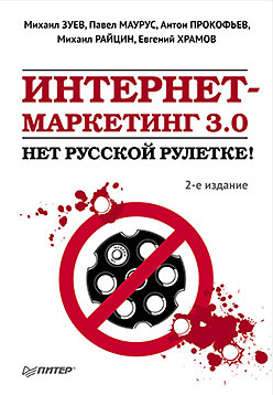 купить Михаил Зуев Интернет-маркетинг 3.0. Нет русской рулетке! по цене 93 рублей