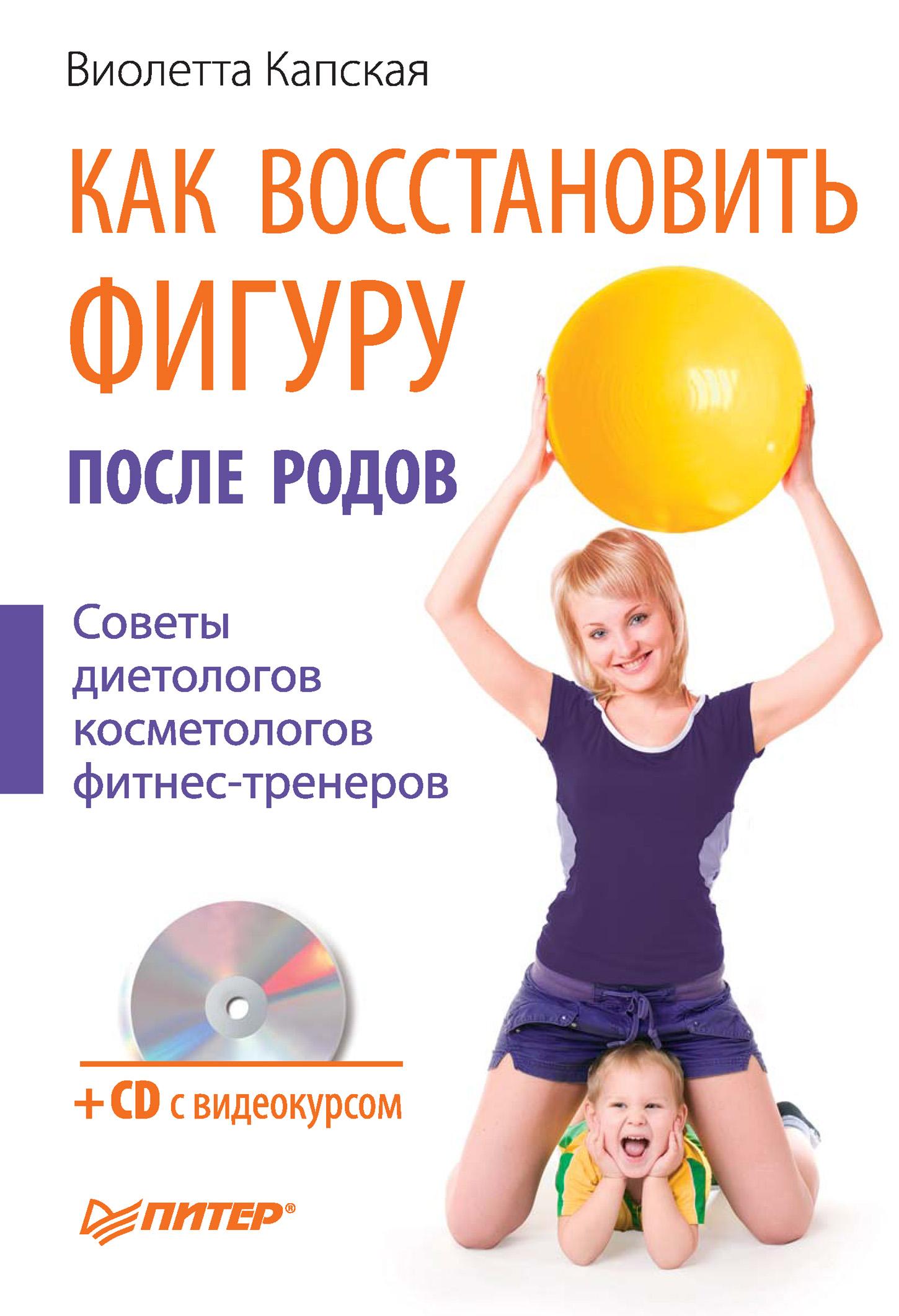 Виолетта Капская Как восстановить фигуру после родов