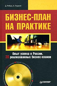 Алексей Гладкий Бизнес-план на практике тарифный план