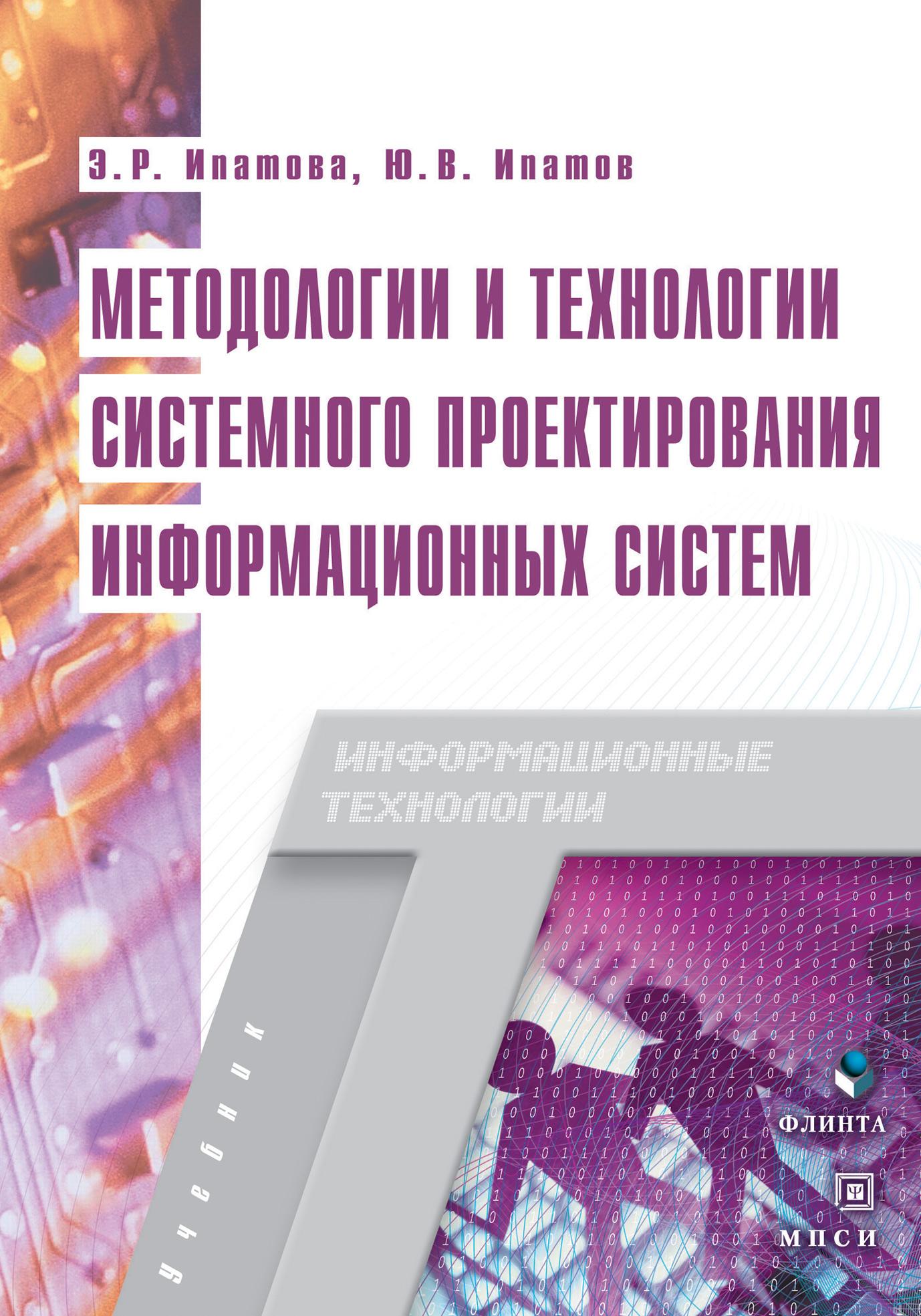 Э. Р. Ипатова Методологии и технологии системного проектирования информационных систем. Учебник