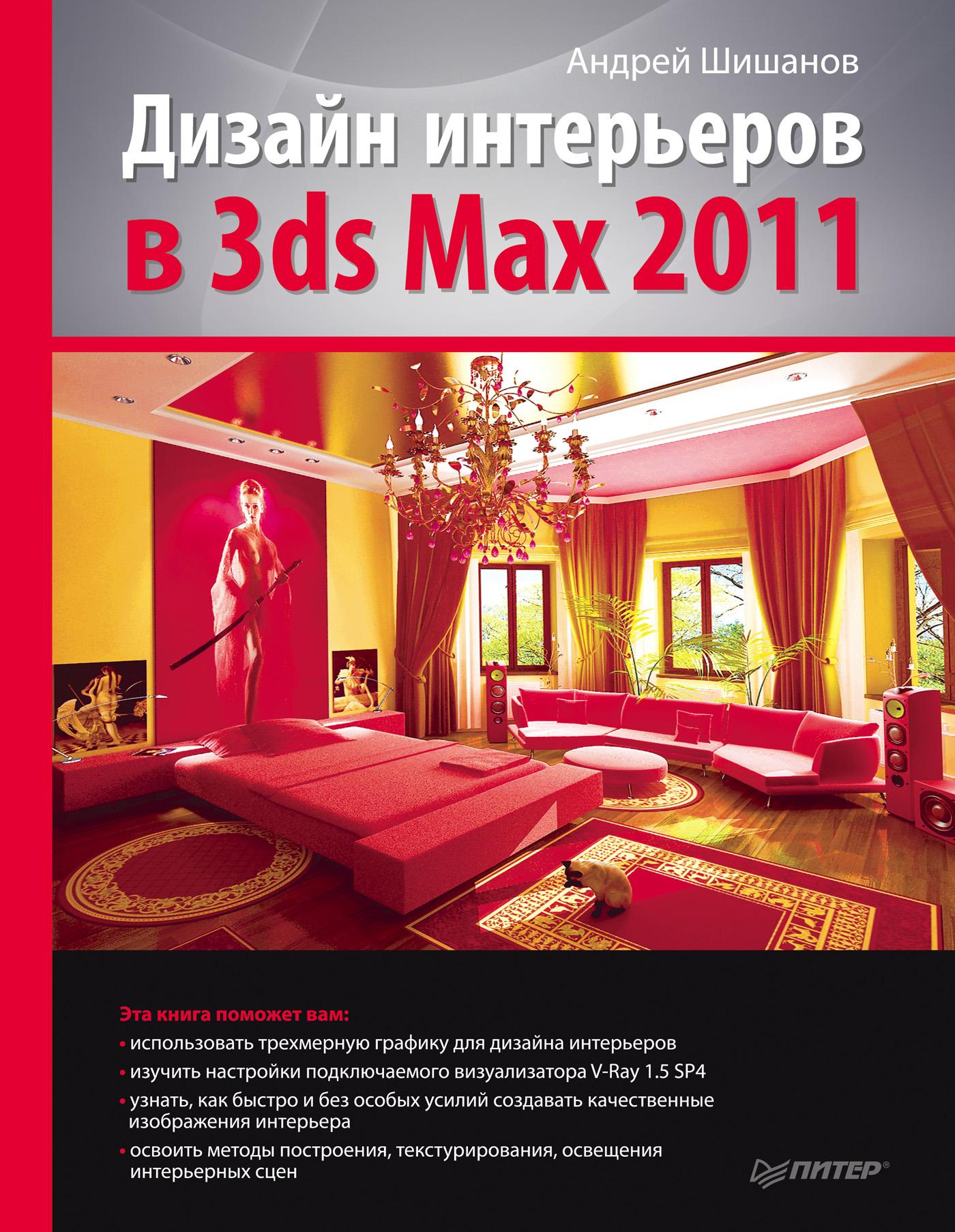 Андрей Шишанов Дизайн интерьеров в 3ds Max 2011 kelly l murdock 3ds max 2011 bible
