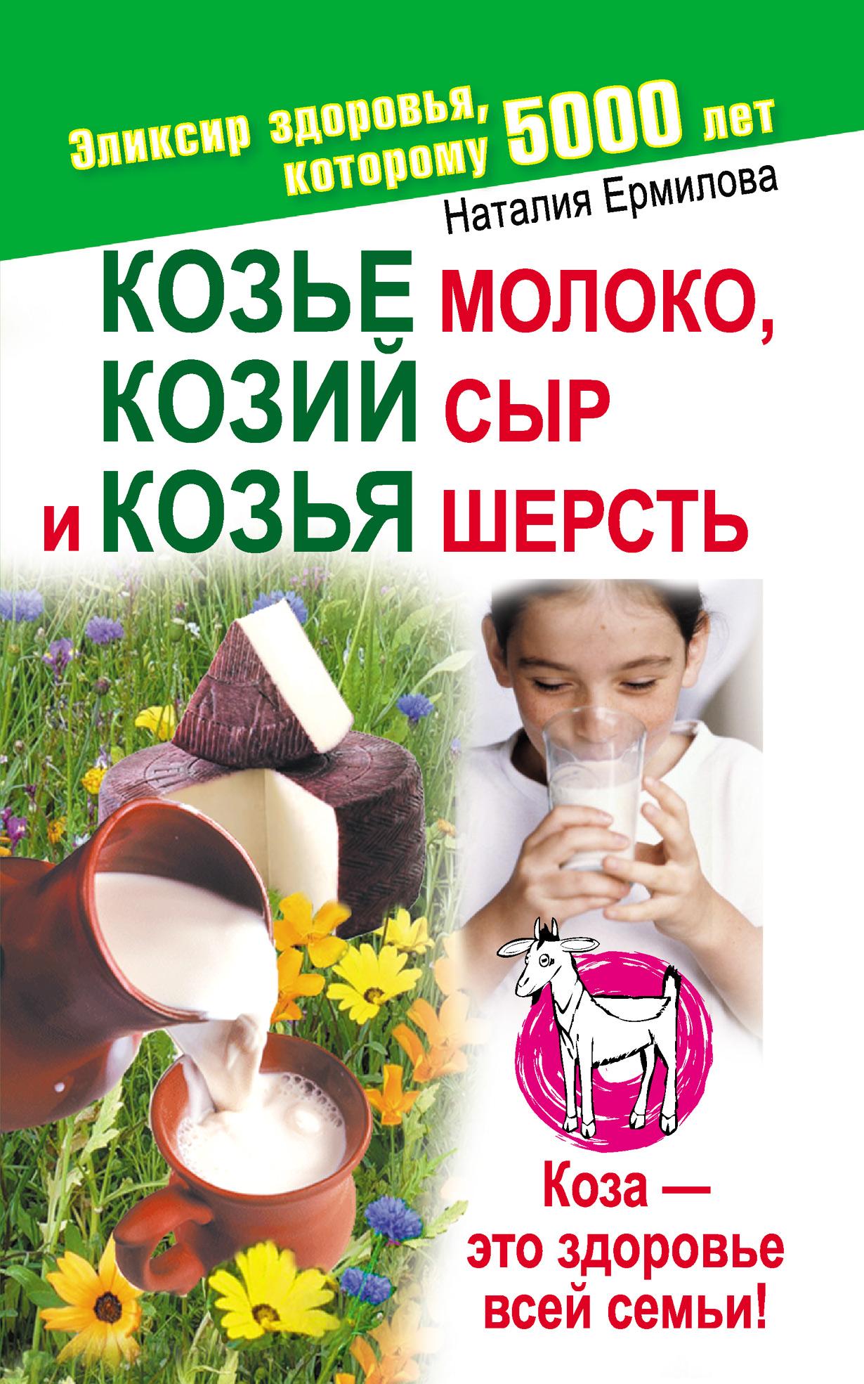 Козье молоко, козий сыр и козья шерсть