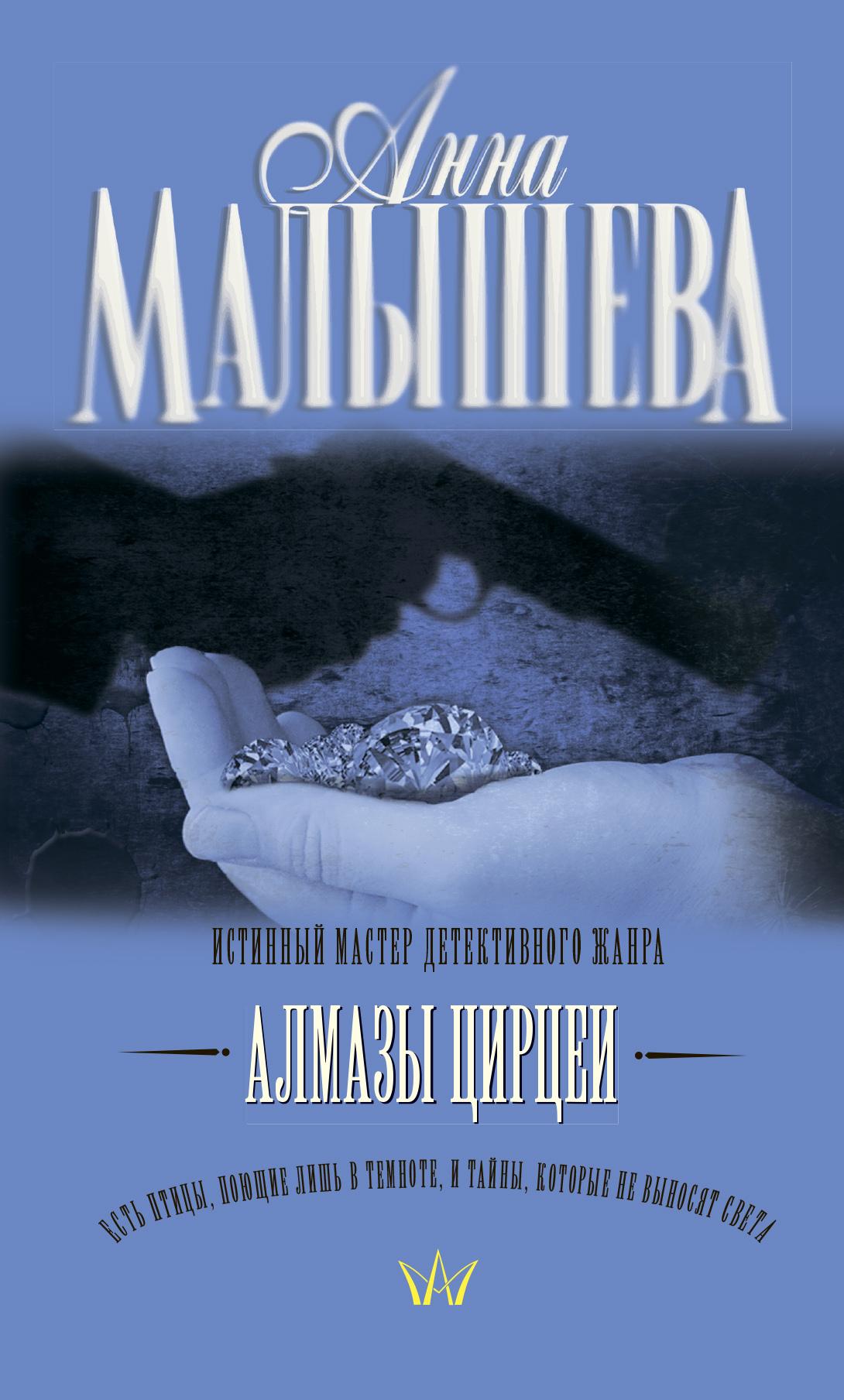 Анна Малышева Алмазы Цирцеи