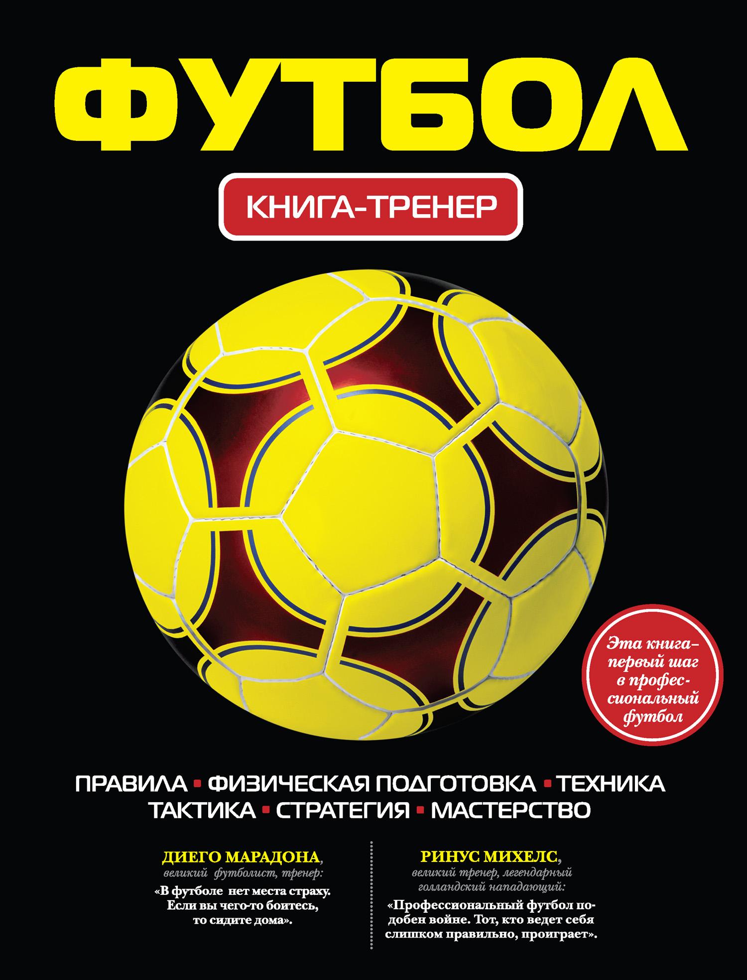 Оксана Усольцева Футбол. Книга-тренер