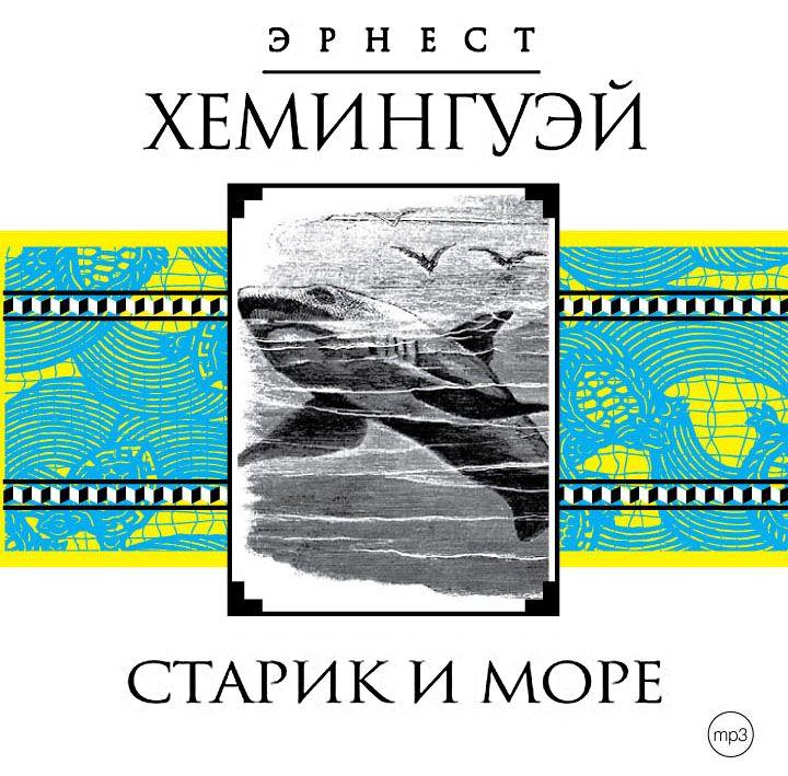Эрнест Хемингуэй - Старик и море