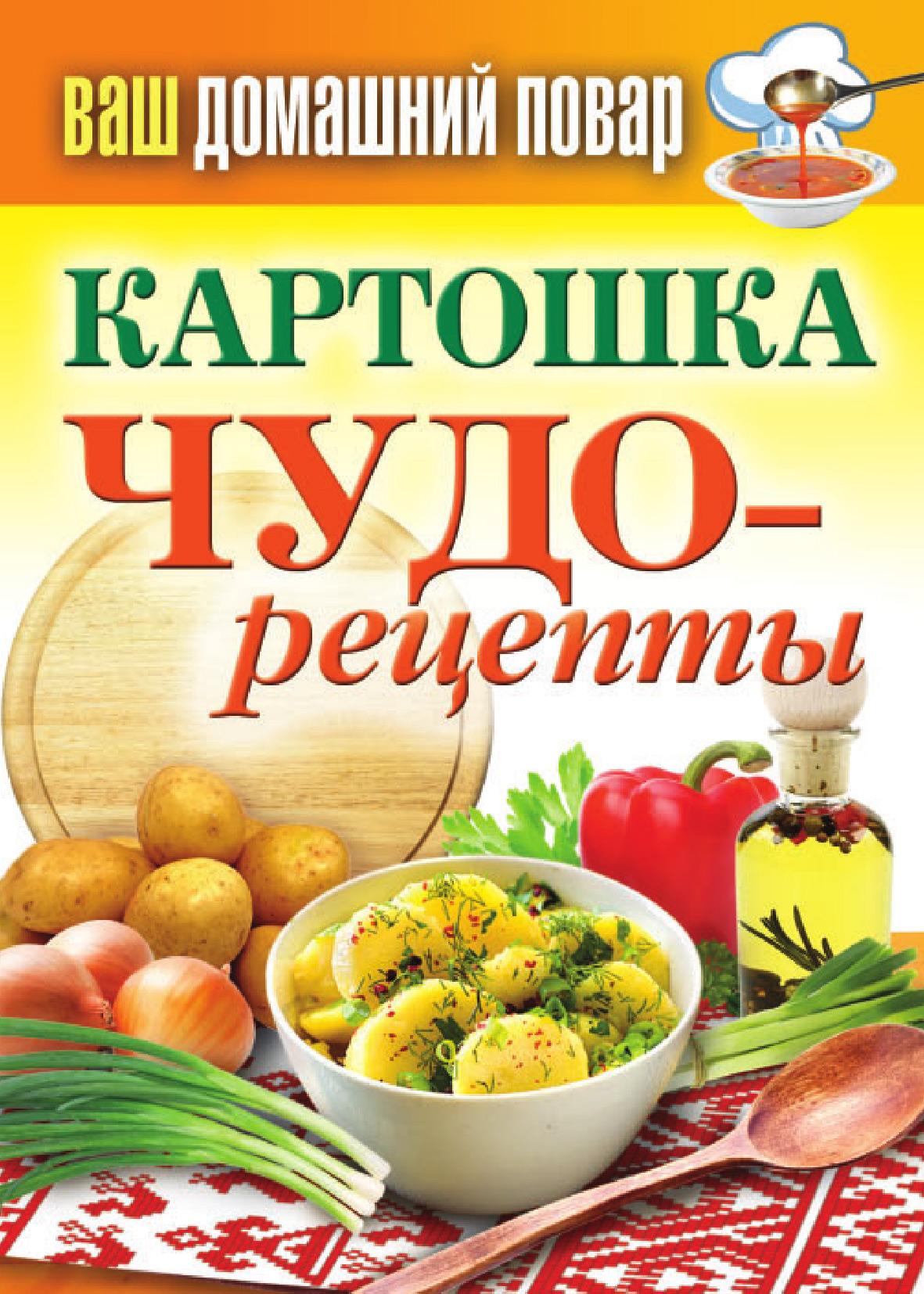 Отсутствует Картошка. Чудо-рецепты
