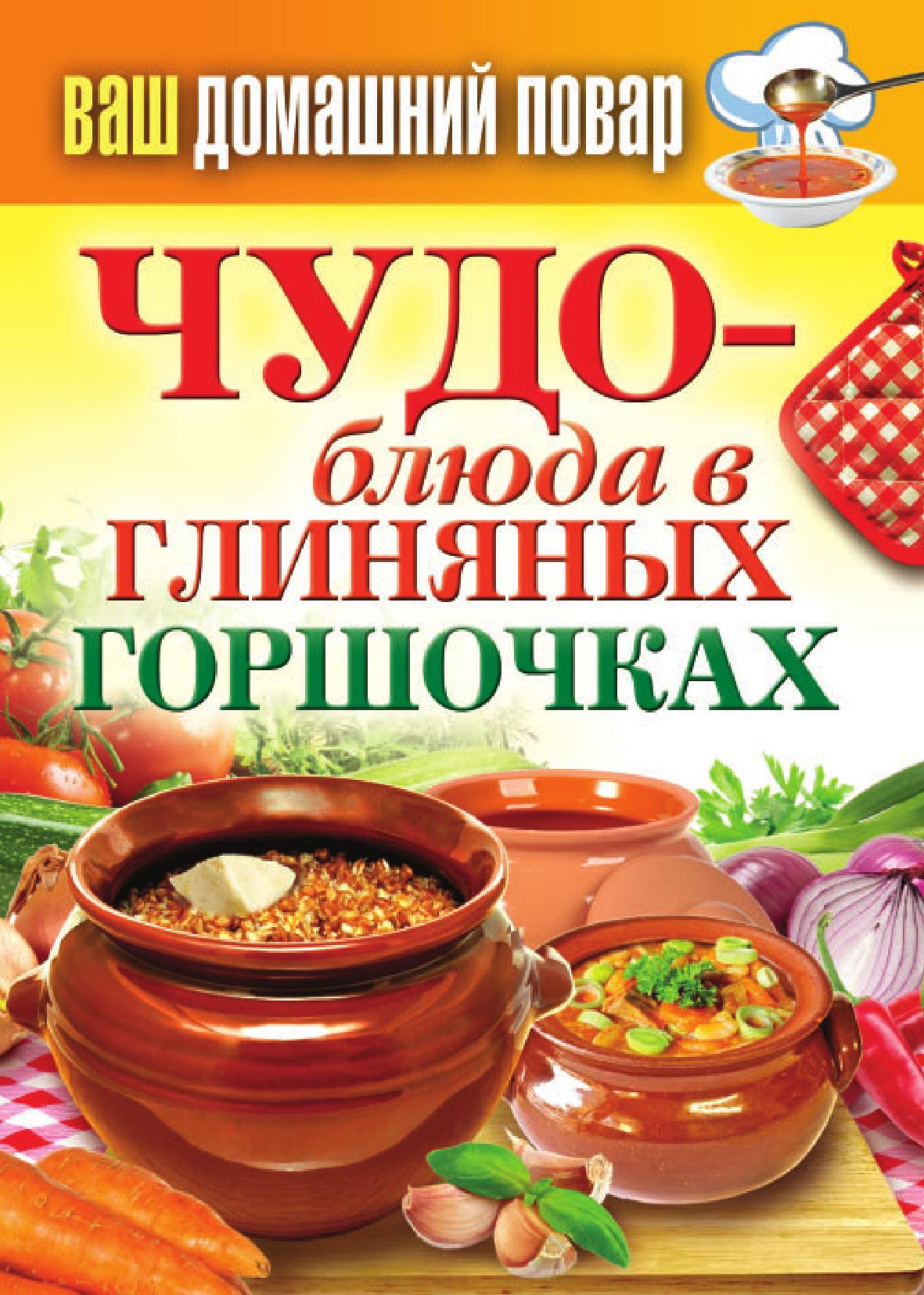 Отсутствует Чудо-блюда в глиняных горшочках д в нестерова оригинальные блюда в глиняных горшочках