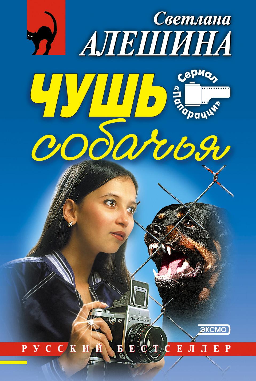 chush sobachya sbornik