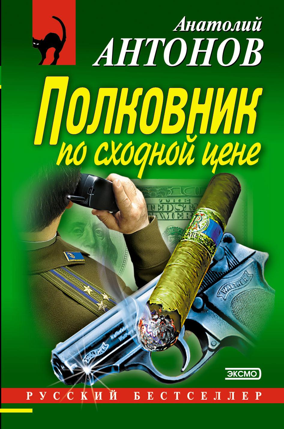 Анатолий Антонов Полковник по сходной цене херман серго vihavald