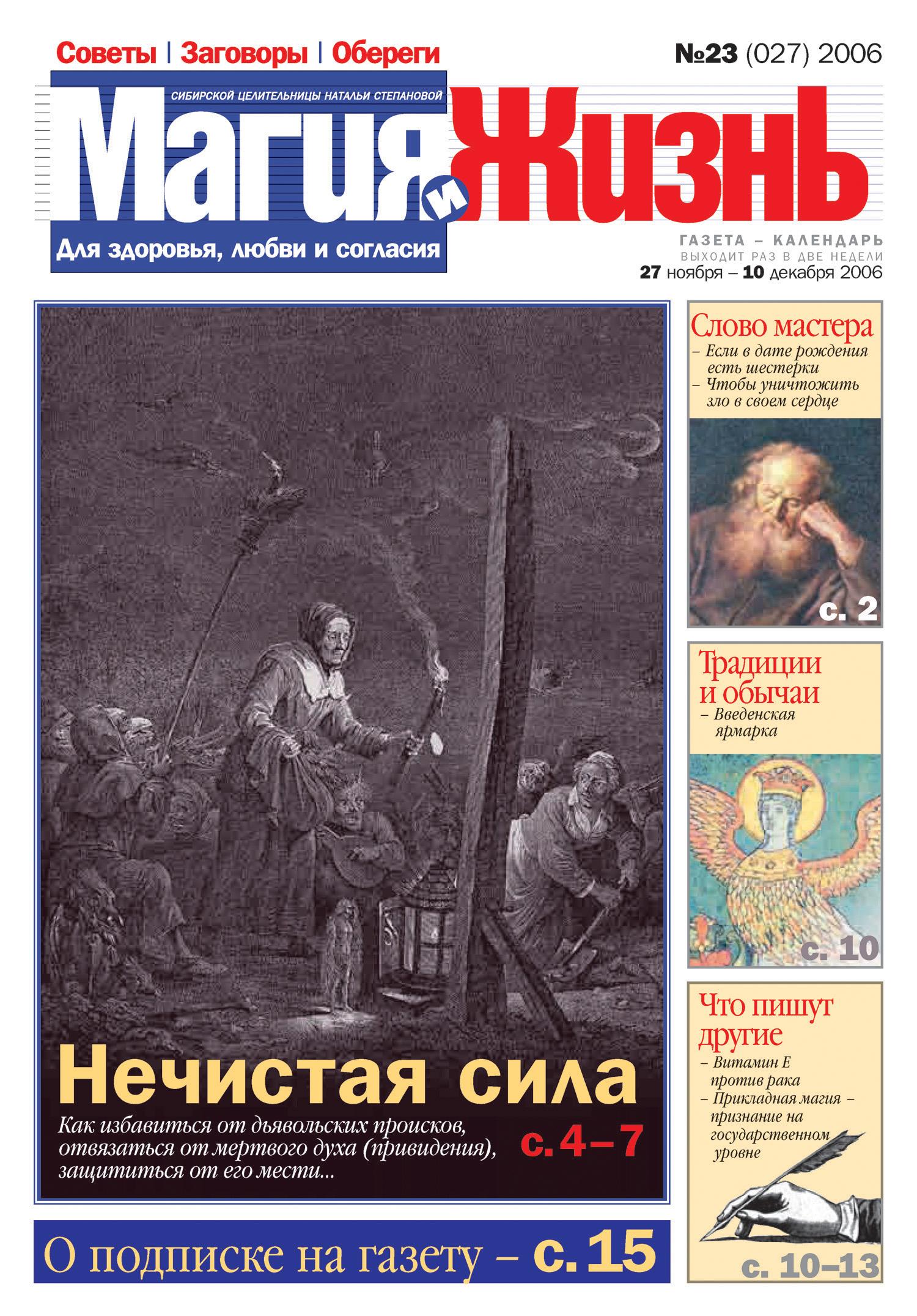 Магия и жизнь. Газета сибирской целительницы Натальи Степановой №23 (27) 2006