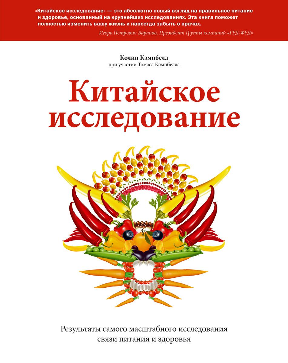 Колин Кэмпбелл Китайское исследование. Результаты самого масштабного исследования связи питания и здоровья кэмпбелл к кэмпбелл т китайское исследование обновленное и расширенное издание классическая книга о здоровом питании