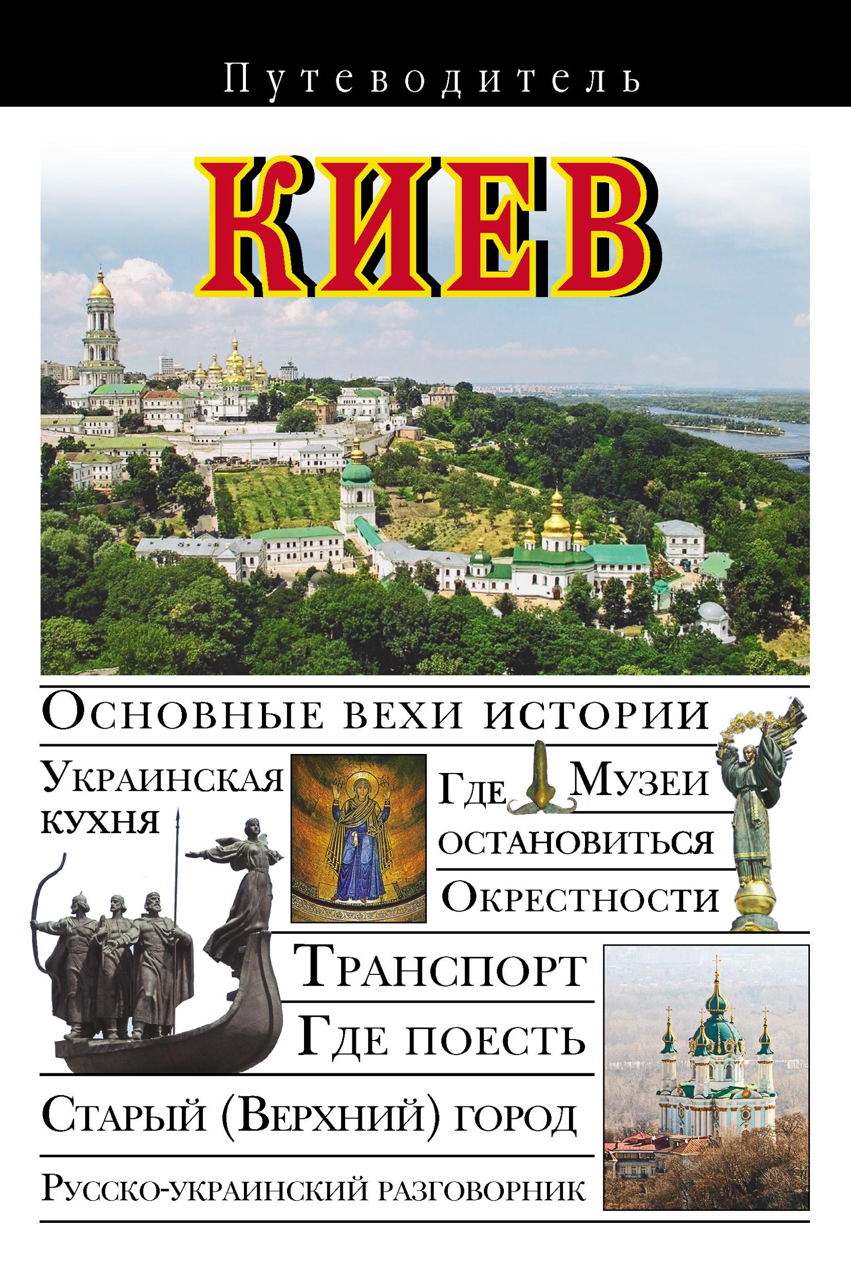 В. Н. Сингаевский Киев. Путеводитель дешевые авиабилеты в киев