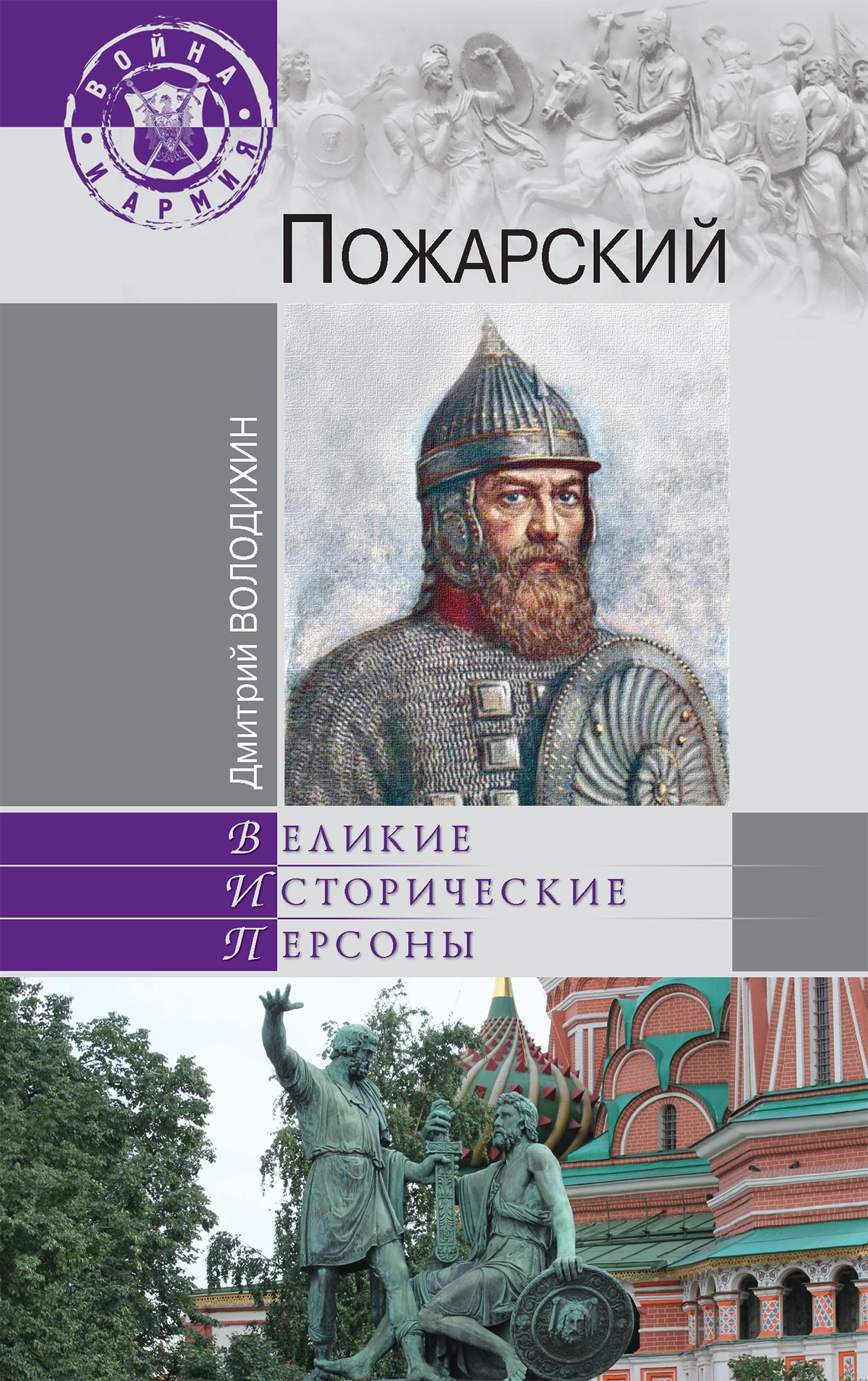 pozharskiy