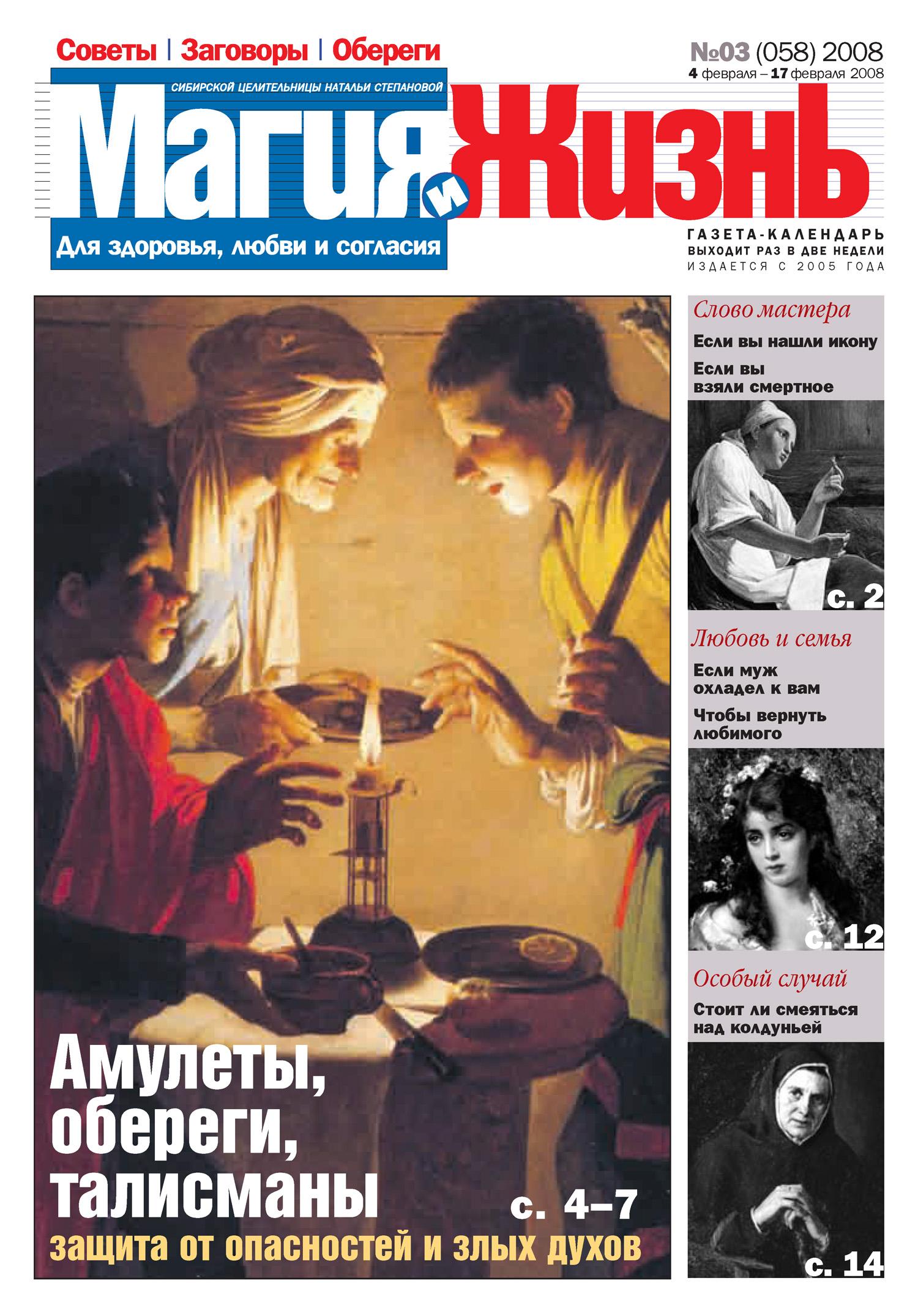 Магия и жизнь. Газета сибирской целительницы Натальи Степановой №3 (58) 2008