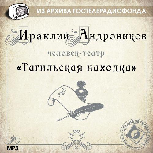 Ираклий Андроников Тагильская находка николаев п 1812 год в жизни а с пушкина