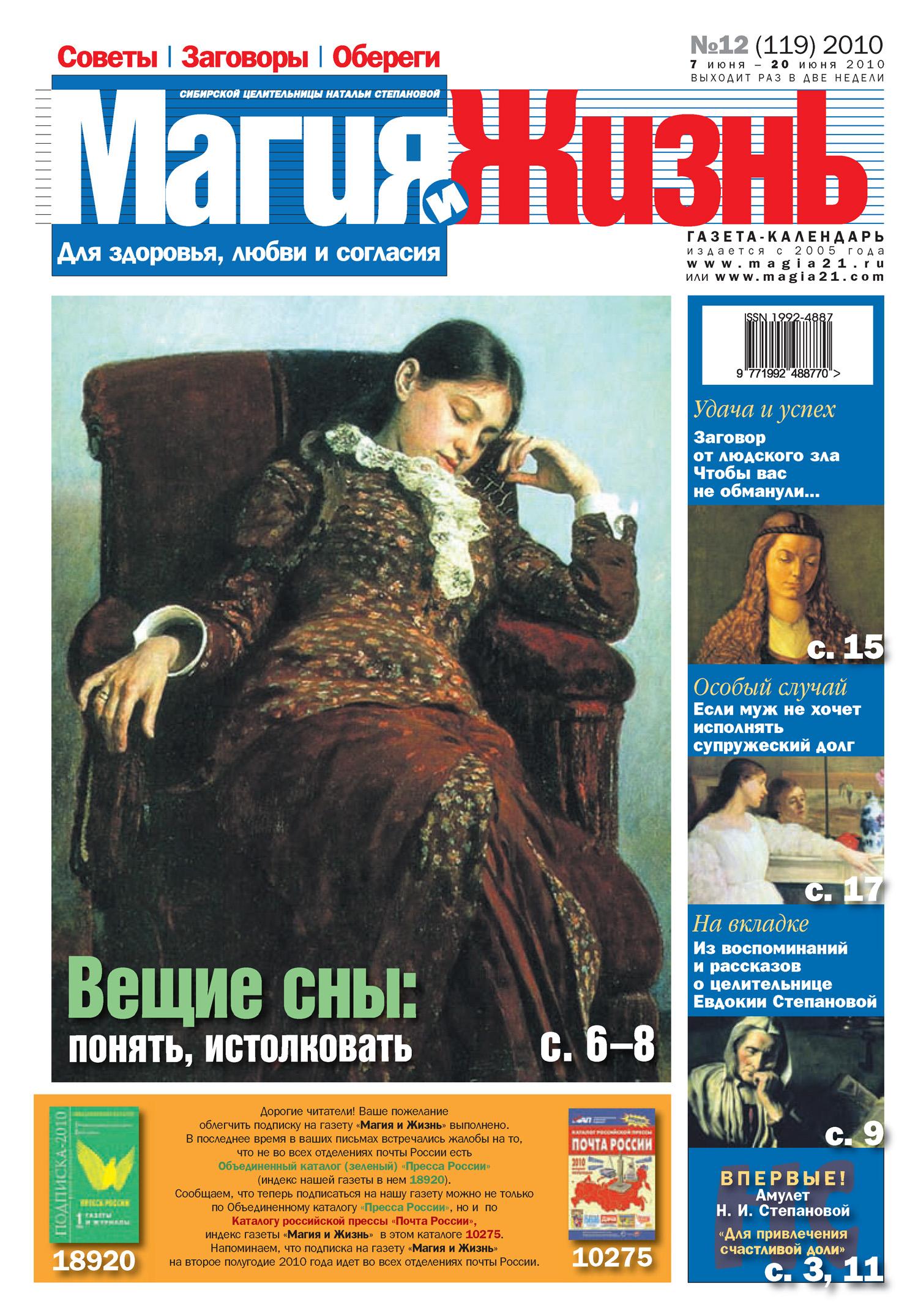Магия и жизнь. Газета сибирской целительницы Натальи Степановой №12 (119) 2010