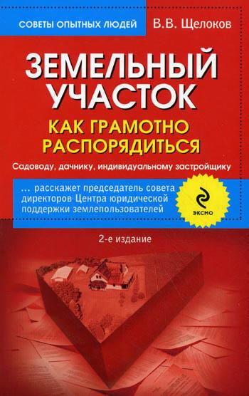Виктор Щелоков . Как грамотно распорядиться. Садоводу, дачнику, индивидуальному застройщику
