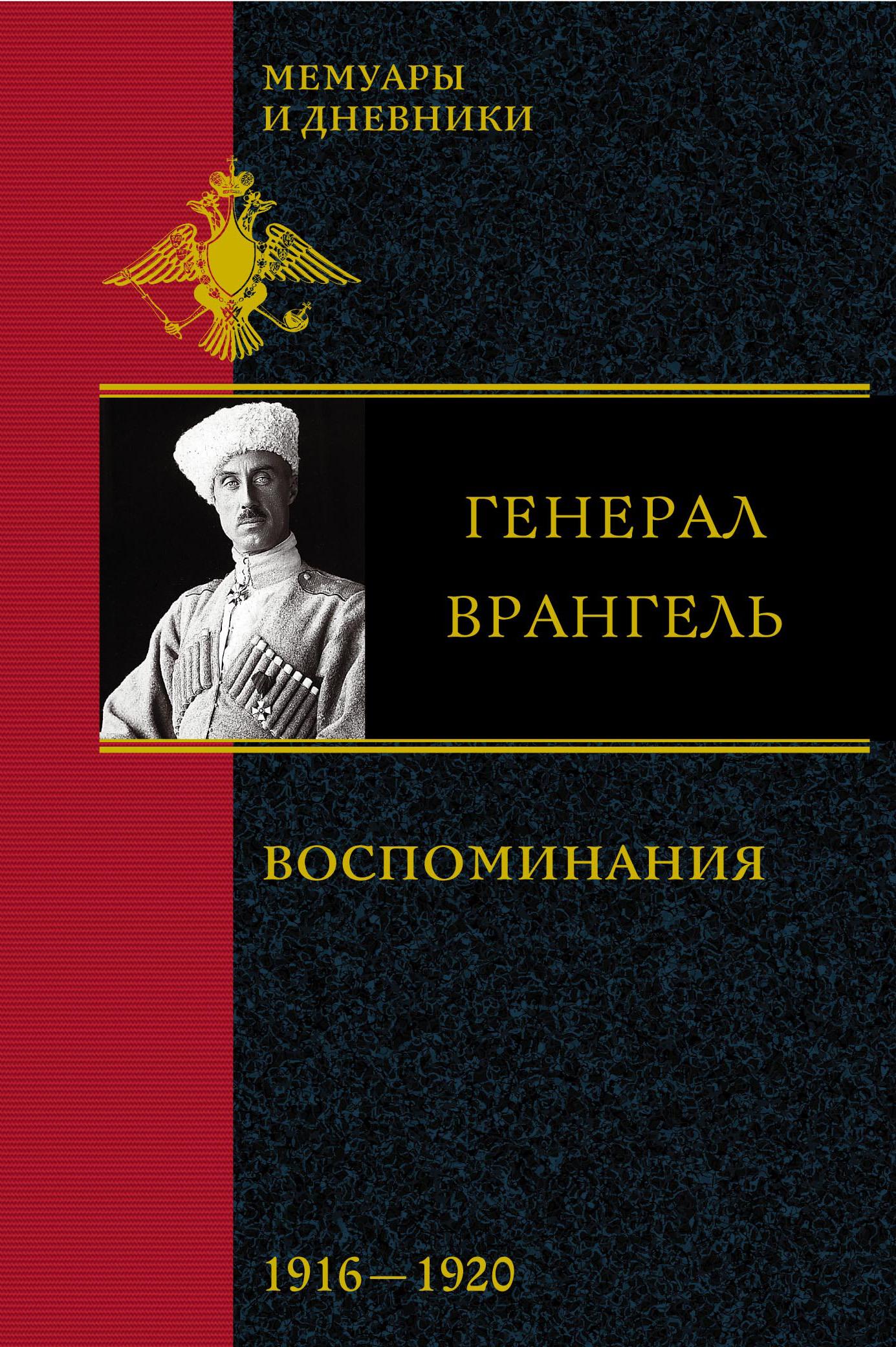 Петр Врангель Воспоминания. 1916-1920 цена в Москве и Питере
