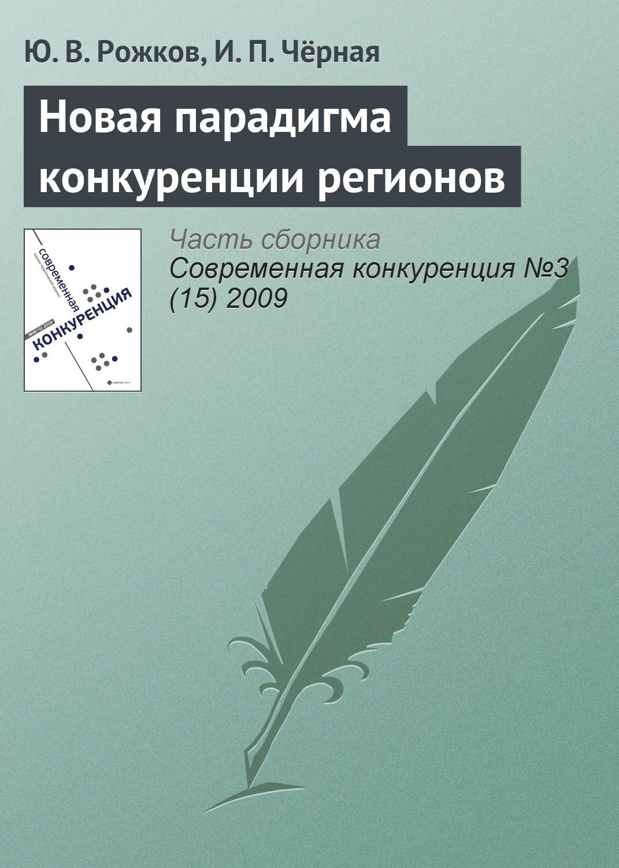 Ю. В. Рожков Новая парадигма конкуренции регионов