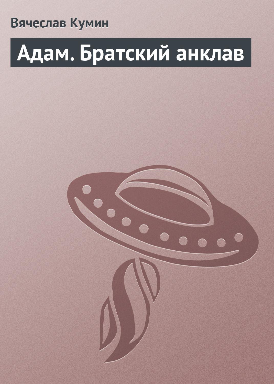 Адам. Братский анклав ( Вячеслав Кумин  )