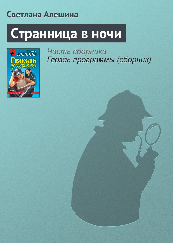 Светлана Алешина Странница в ночи светлана алешина фавориты ночи сборник