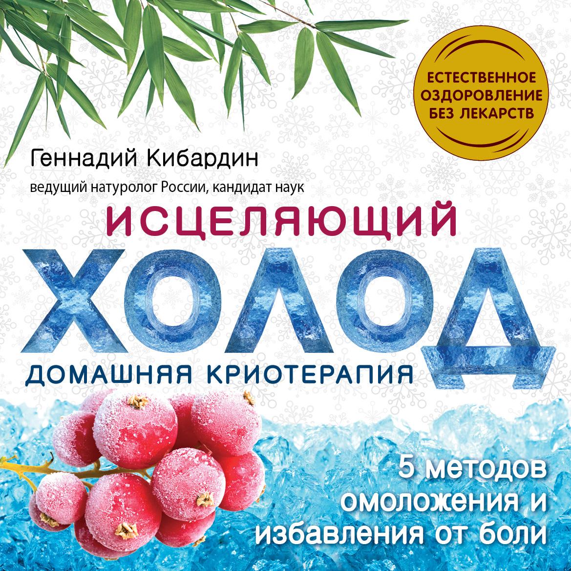 цена Геннадий Кибардин Исцеляющий холод: домашняя криотерапия