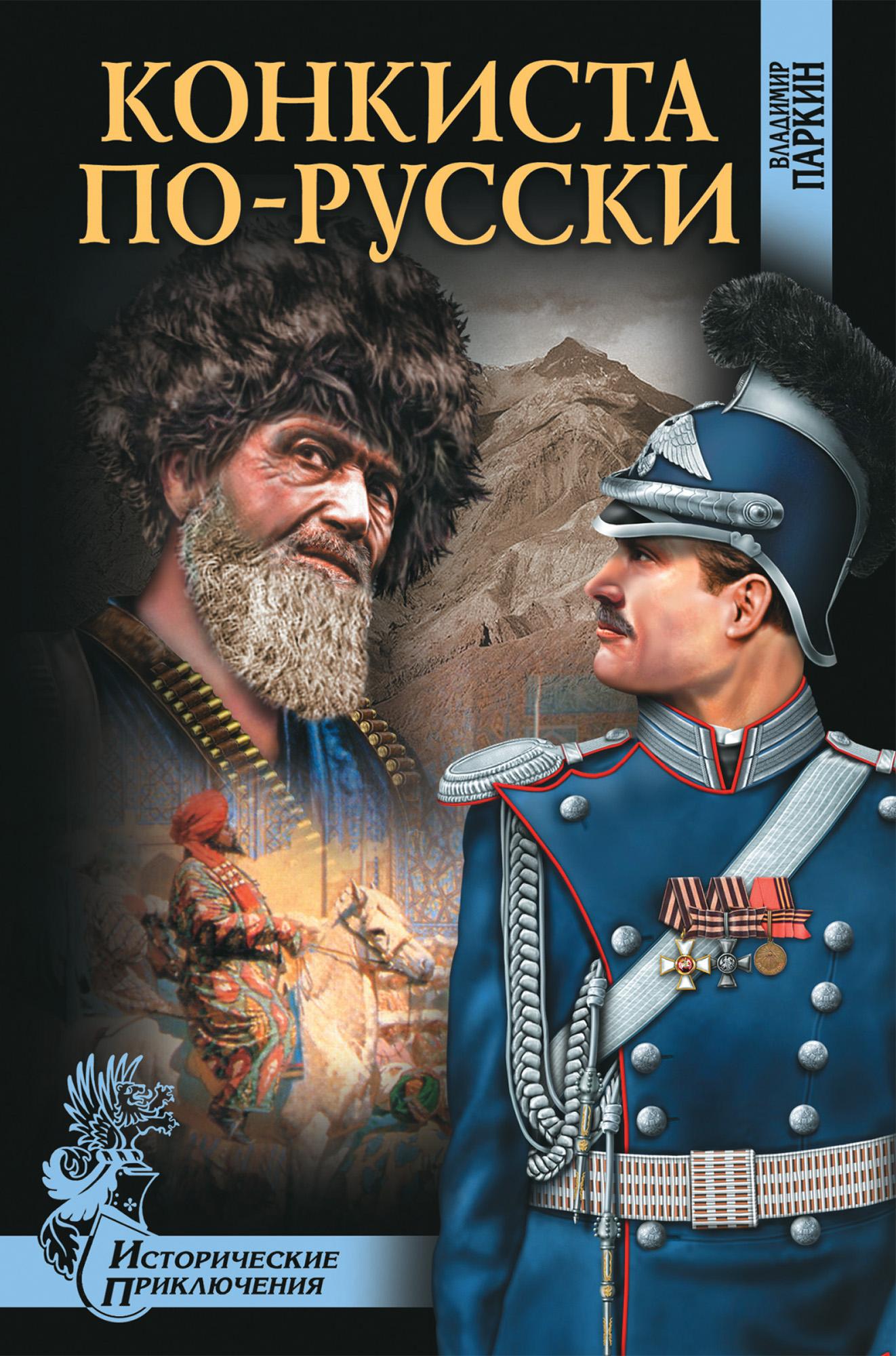 Владимир Паркин Конкиста по-русски