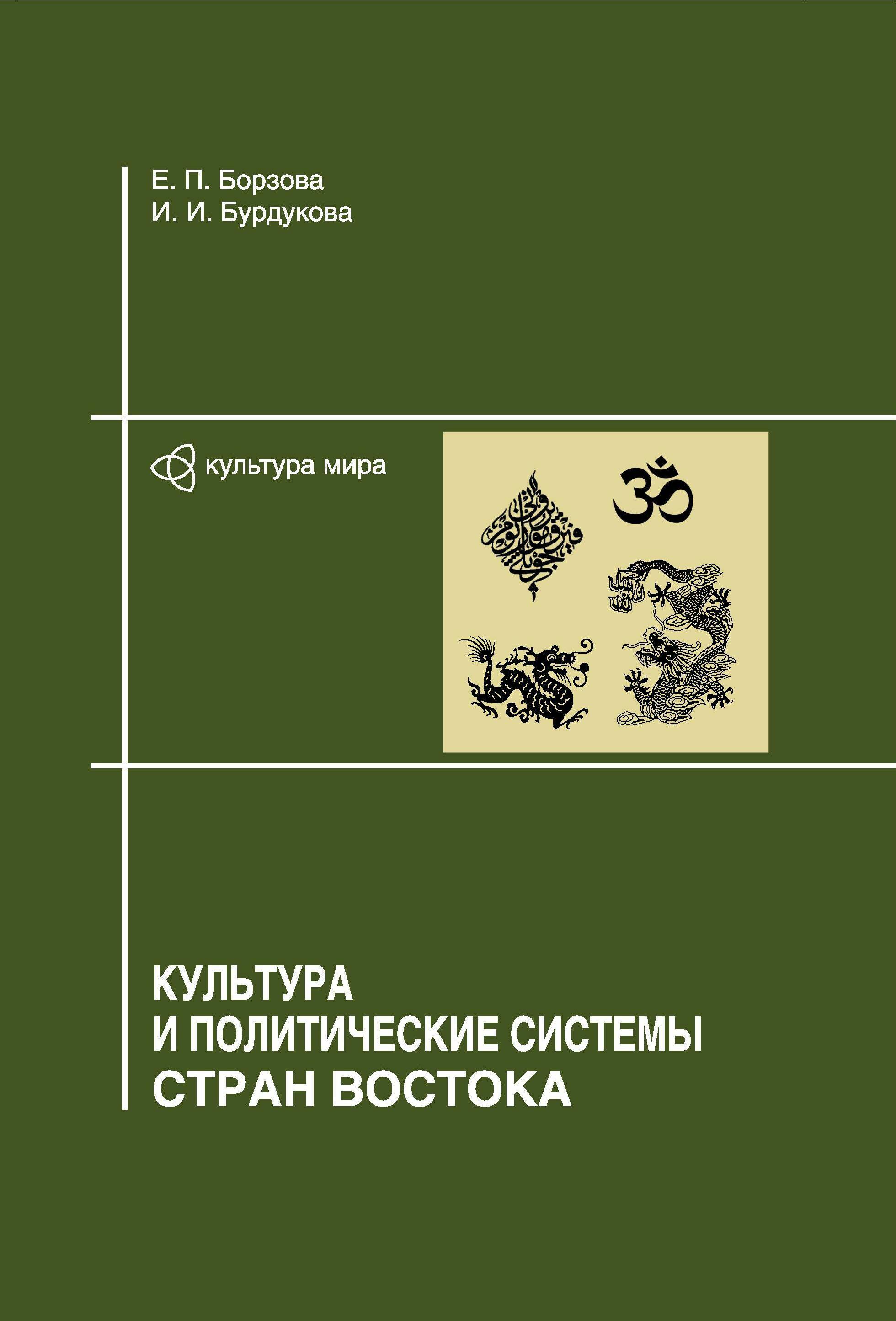 Е. П. Борзова Культура и политические системы стран Востока религии народов мира учебное пособие