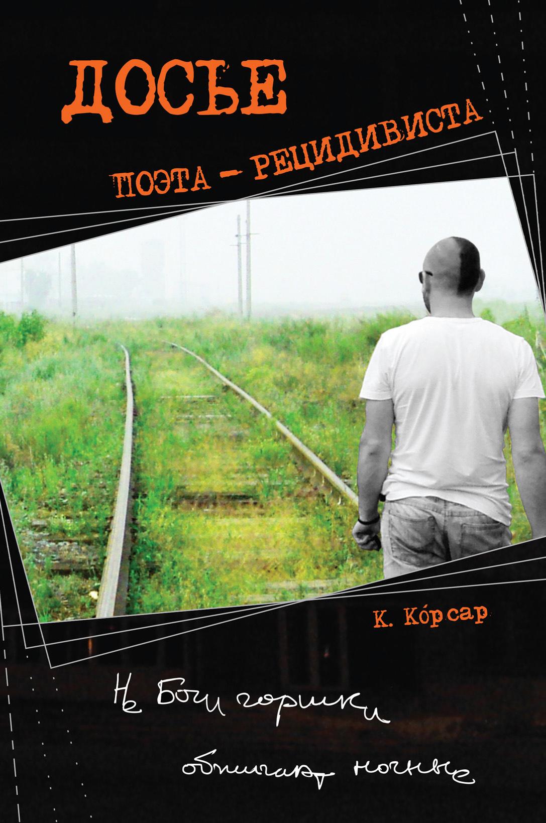 Константин Корсар Досье поэта-рецидивиста