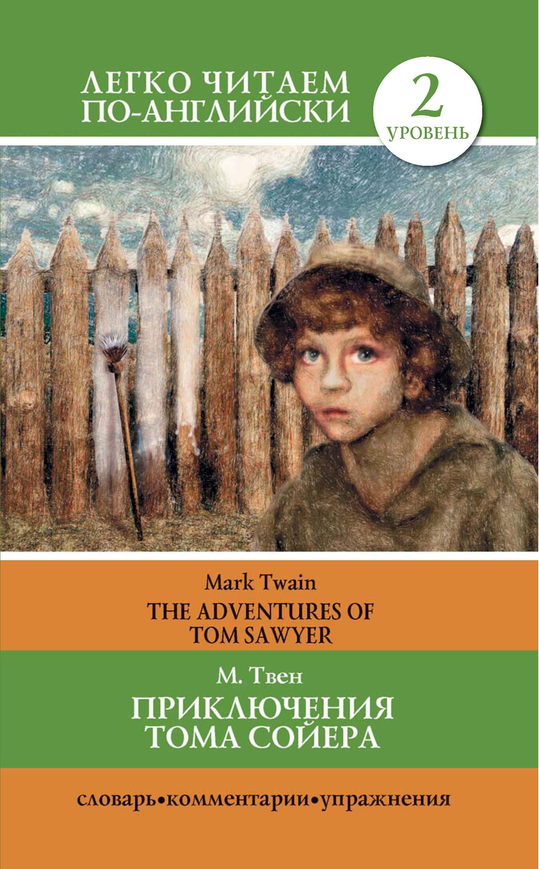 Марк Твен Приключения Тома Сойера / The Adventures of Tom Sawyer марк твен the adventures of tom sawyer