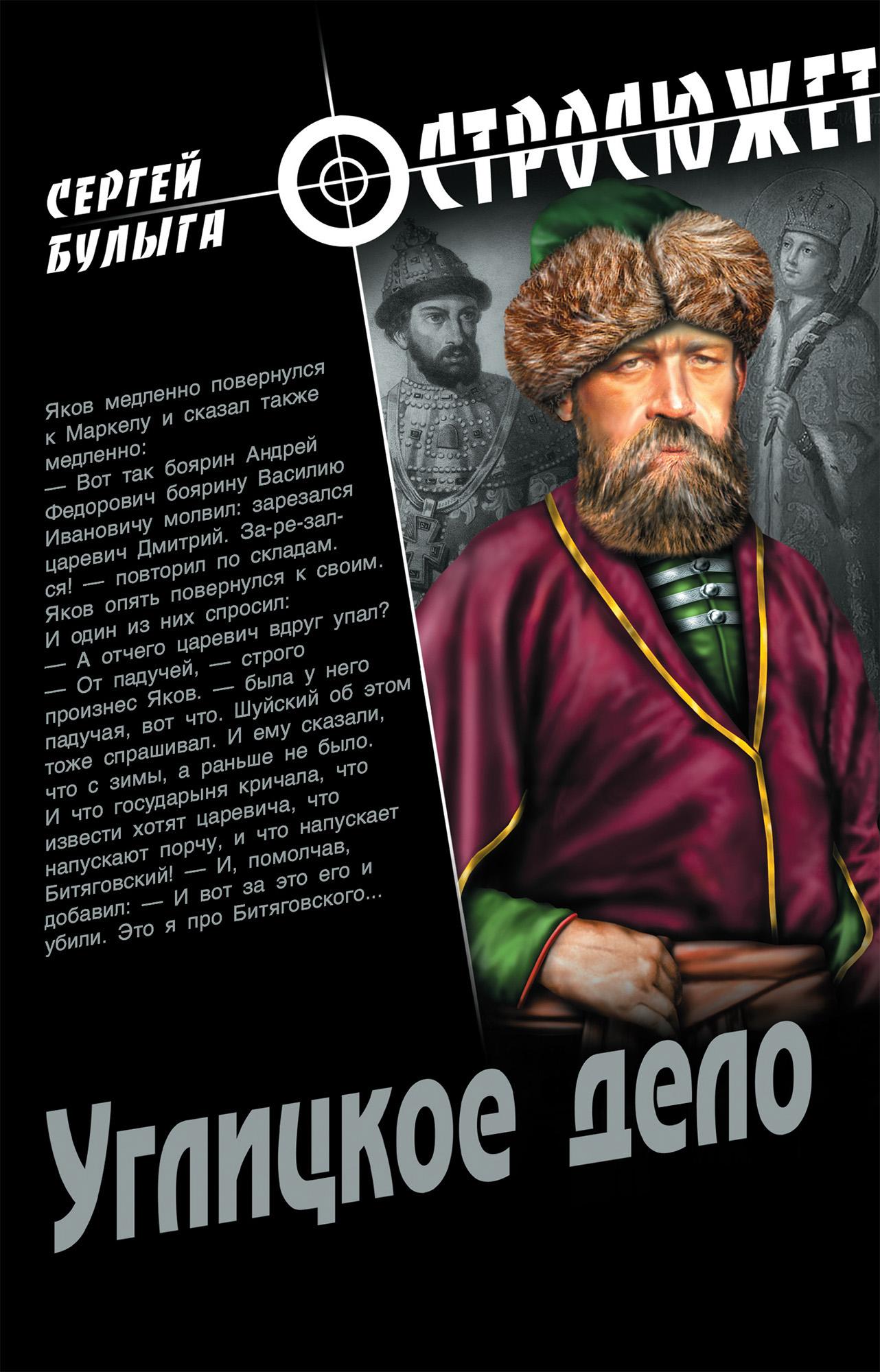 Сергей Булыга Углицкое дело